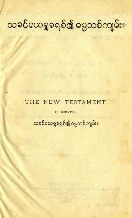 Download 08 book of i i corinthians new testament translated into the burmese burma myanmar language v pdf book