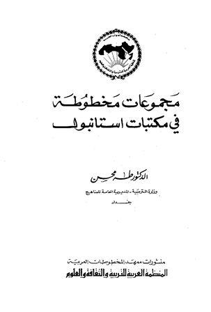 تحميل كتاب مجموعات مخطوطة في مكتبات استانبول تأليف طه محسن pdf مجاناً | المكتبة الإسلامية | موقع بوكس ستريم
