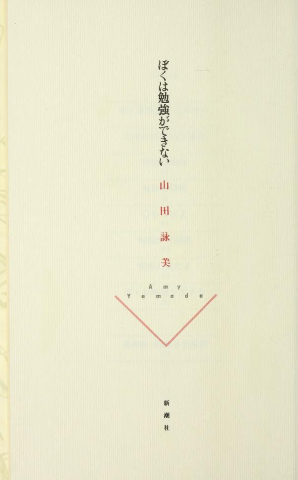 Boku wa benkyo ga dekinai by Eimi Yamada